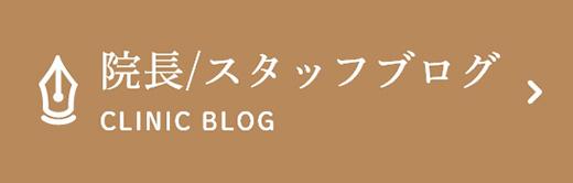 院長/スタッフブログ CLINIC BLOG