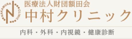 医療法人財団額田会中村クリニック