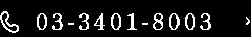 03-3401-8003